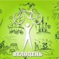 """В Житомирі """"Велодень"""" та """"Дивогонку"""" перенесли на наступний тиждень"""