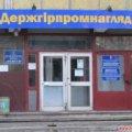 Працівники держгірпромнагляду протестуватимуть проти нового керівника