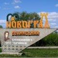 Верховна Рада збільшила територію міста Новоград-Волинського