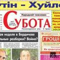 """Агенти Путіна оптом скуповують у Житомирі газету """"Субота"""" із скандальним гаслом """"Путін - Хуйло""""?"""