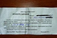 В городе Бердичеве водоканал неприятно шокировал владельцев счетчиков на воду