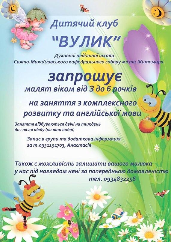 В Житомирі дітей та молодь запрошують на навчання у недільну школу