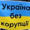 Представники бізнесу та громадськості Житомирщини взяли участь у ІІІ Антикорупційному форумі