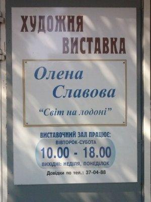 Художня виставка Олени Славової