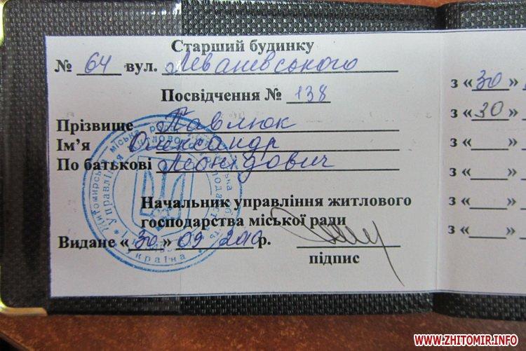 Письмо не по адресу или За что будут благодарить депутата Житомирского горсовета?