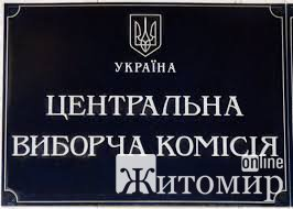 ЦВК відмовилась реєструвати двох кандидатів по Житомирщині