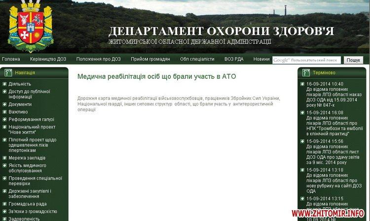 Департамент охорони здоров'я Житомирської ОДА опублікував нову рубрику «Дорожня карта реабілітації учасників АТО»