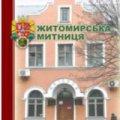 Сергій Гринчук - кандидат на посаду начальника Житомирської митниці
