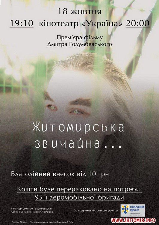 Прем'єра нового фільму Дмитра Голумбевського «Житомирська звичайна…» пройде 18 жовтня в «Україні»