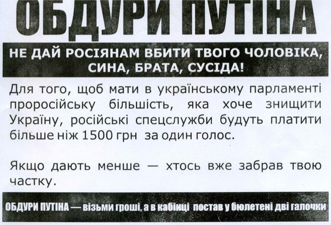 Житомирська філія Комітету виборців України попереджає виборців про провокацію у Житомирі