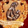 В Житомирському районі 11 жінок отримали почесне звання «Мати-героїня»