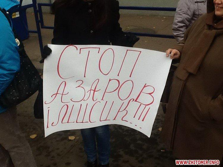 В Житомире работники хлебозавода пикетируют мэрию и протестуют против харьковской фирмы «Кулиничи»