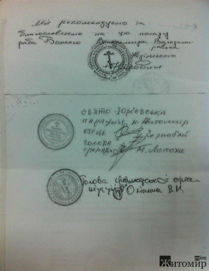 Шурин регіонала Табачника хоче очолити житомирське обласне управління УМВС? ДОКУМЕНТ