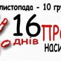 Житомиряни приєднаються до акції «16 днів проти насильства»
