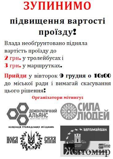 Житомирян закликають на протест проти підвищення тарифів