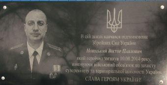 В Баранівському районі встановили меморіальну дошку загиблому в зоні АТО