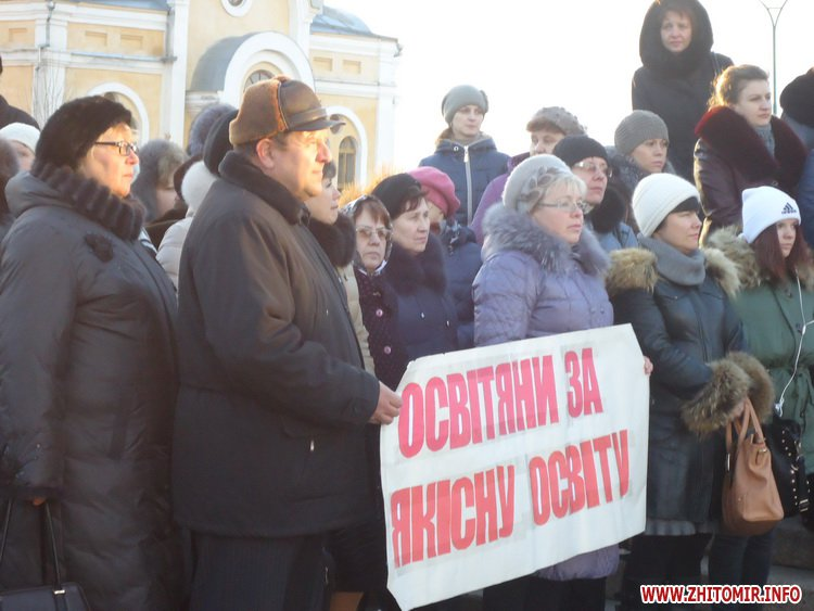 У райцентрі Житомирської області вчителі вийшли на акцію протесту, бо невдоволені концепцією розвитку освіти