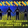 У День Соборності України Житомир об'єднає живий ланцюг