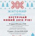 ПЛАН культурно-масових та  молодіжних заходів  з організації та проведення новорічних і різдвяних свят у місті Житомирі
