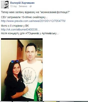 """Лідер гурту """"Друга Ріка"""" засвітив у соцмережі фото з снайпершою терористів. ФОТО"""