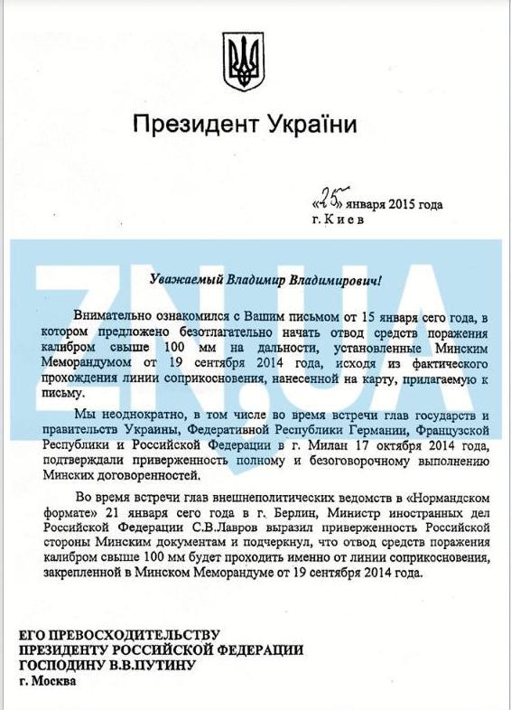 Порошенко через десять дней ответил на письмо Путина (ПОЛНЫЙ ТЕКСТ)