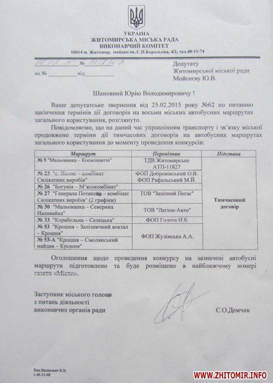 Влада Житомира незаконно уклала тимчасові договори з перевізниками на восьми маршрутах, - депутат