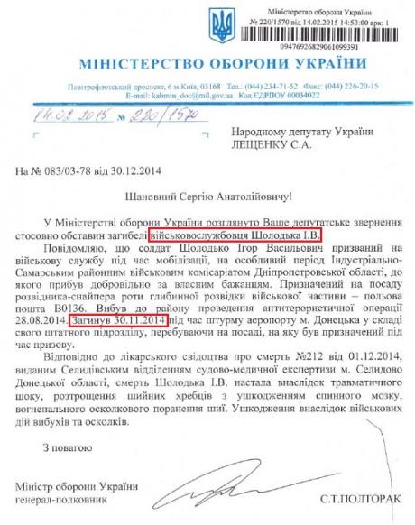 В АТО загинув житомирянин Ігор Шолодько - один із головних свідків у справі Коломойського