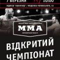 В Житомирі вперше проведуть чемпіонат зі змішаних єдиноборств MMA