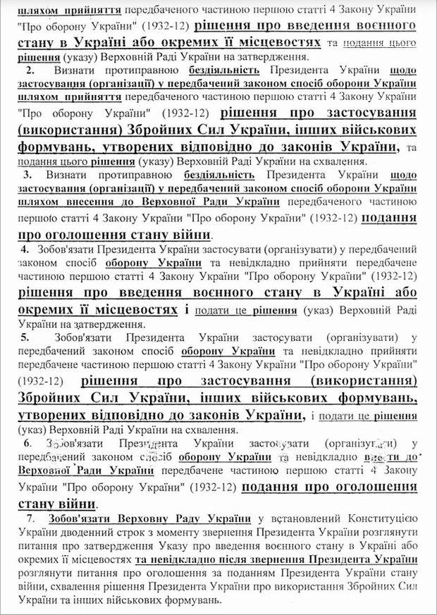На Порошенко подали в суд за отказ ввести военное положение: документы