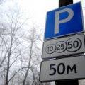 Власти Житомира хотят до конца года вернуть платные парковки