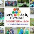 Житомирщина приймає участь у наймасштабнішому соціальному екологічному проекті «Зробимо Україну чистою!-2015»
