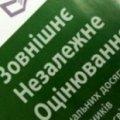 Результати ЗНО з української мови у Житомирській області: 200 балів набрали чотири учасники