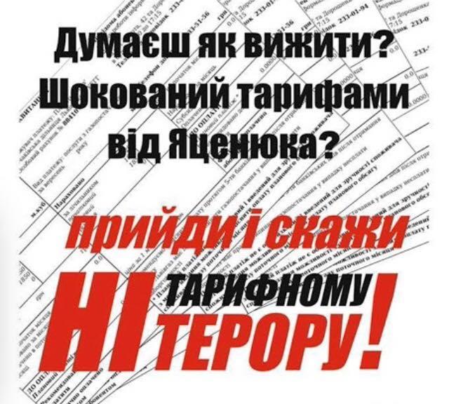«Ні!» - тарифному терору українців!