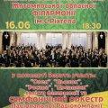 Житомирська обласна філармонія запрошує на закриття сезону
