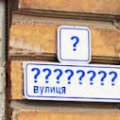 Депутати Житомирської міськради вірішуватимуть долю 20 вулиць