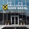 """ЄБРР має намір придбати акції банку """"Аваль"""""""