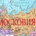 Верховна Рада може перейменувати Росію