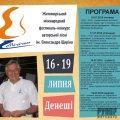 На Житомирщині проходить Фестиваль бардівської пісні