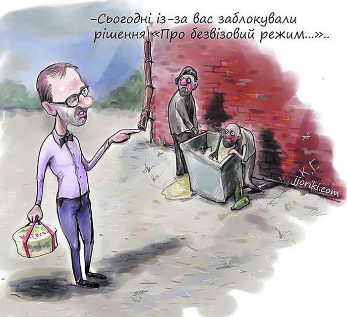 Чому Україна не отримала безвізовий режим? Карикатура дня