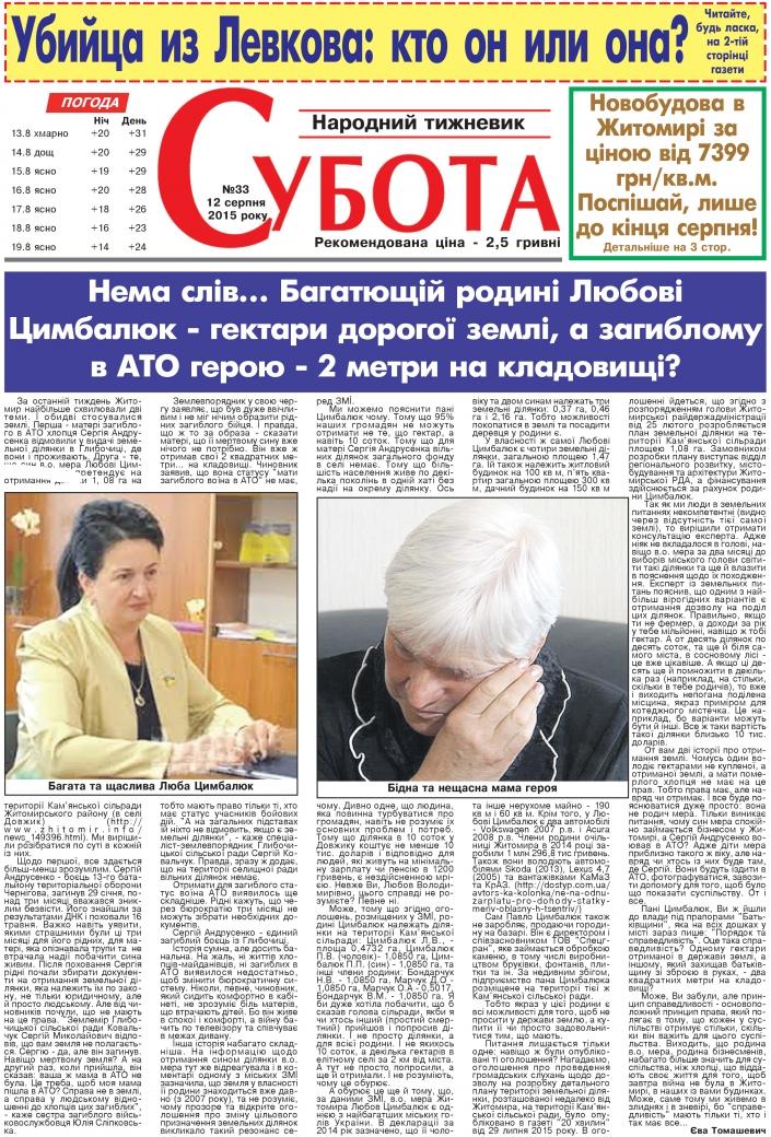 Агенти Цимбалюк скуповують оптом газету «Субота» по всіх пунктах продажу у Житомирі?