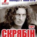 """У Житомирі відбудеться концерт пам'яті Кузьми """"Скрябіна"""""""