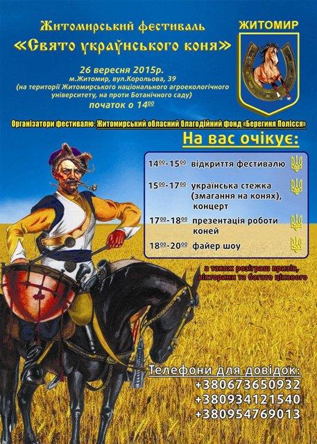 В Житомирі відбудеться свято українського коня