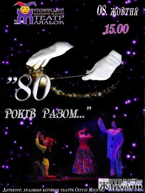 Академічний театр ляльок запрошує житомирян на відкриття 80 театрального сезону