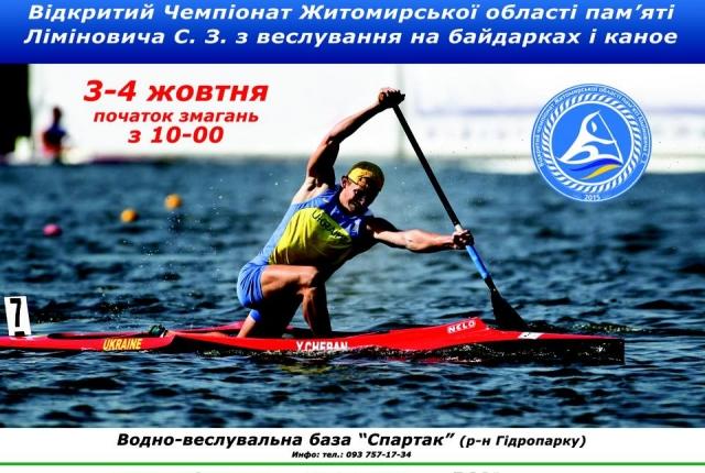 Житомир на вихідних прийматиме перший чемпіонат з веслування на байдарках і каное
