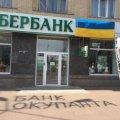 """Співробітники """"Сбербанку Росії"""" в Житомирі обіцяють змінити провокативну назву"""
