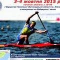 У Житомирі в перші вихідні жовтня відбудеться чемпіонат з веслування