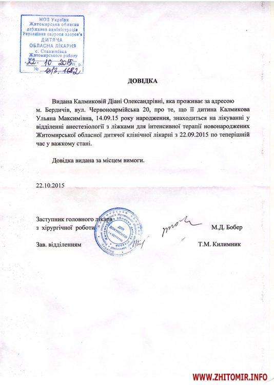 На лікування 1,5-місячної дівчинки, яка перебуває в реанімації Житомирської обласної дитячої лікарні, потрібні кошти