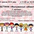 """Житомирян запрошують на фестини """"Мальованські забави"""""""