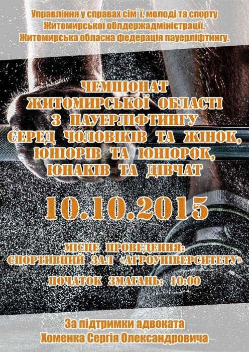 У Житомирі відбудеться чемпіонат з пауерліфтингу