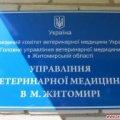У Житомирській області утворять управління Держпродспоживслужби, яке об'єднає чотири органи